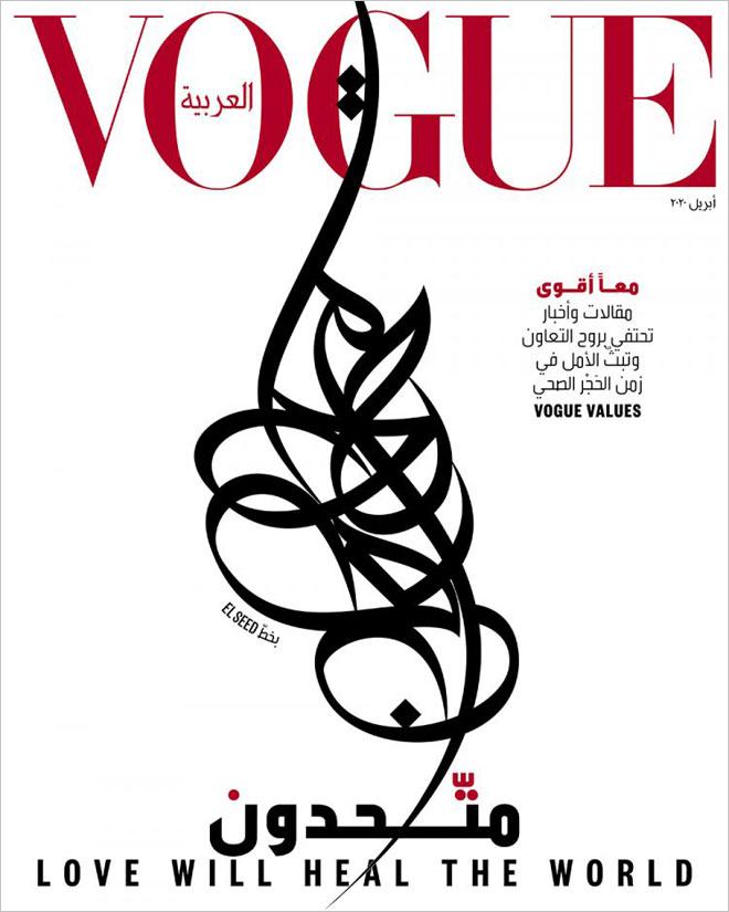 Vogue Arabia, מהדורת אפריל