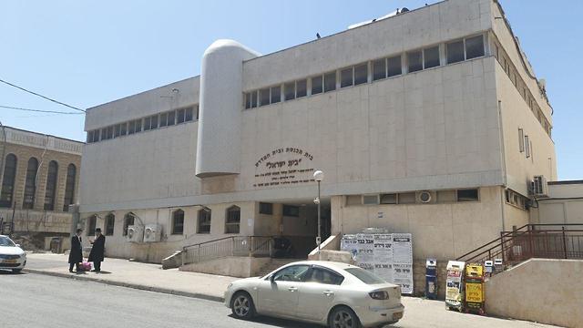 בית כנסת בית ישראל ()