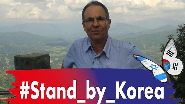 חיים חושן שגריר ישראל בקוריאה ()
