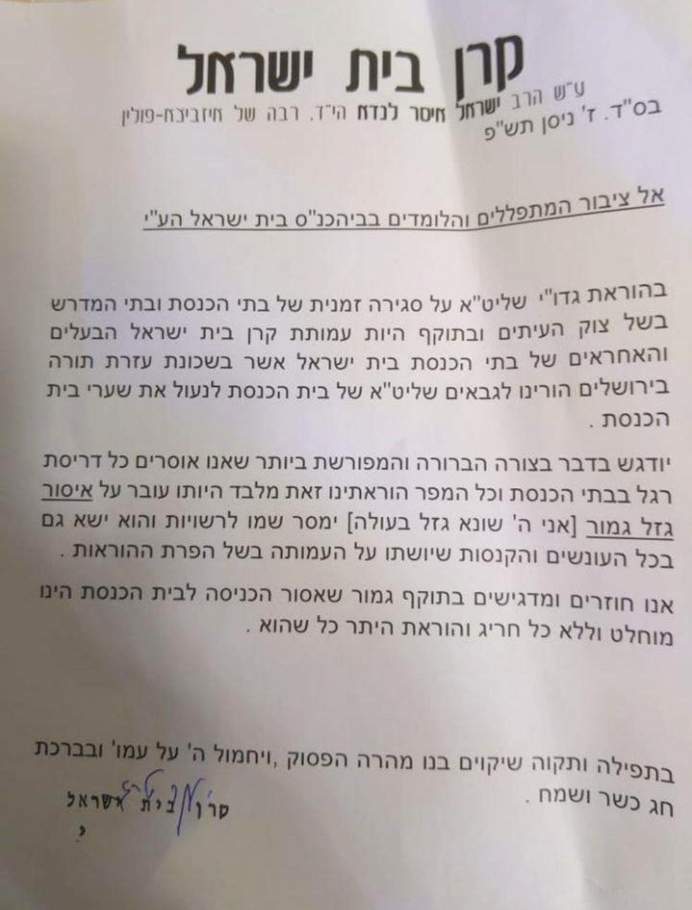 הודעה על סגירת בית הכנסת