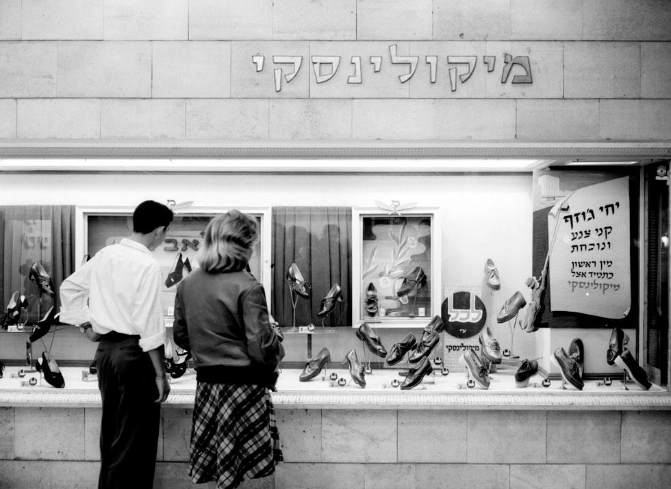 """נעליים של המותג הממשלתי """"לכל"""" בחנות מיקולינסקי, 1950 (צילום: פריץ כהן, לע""""מ)"""