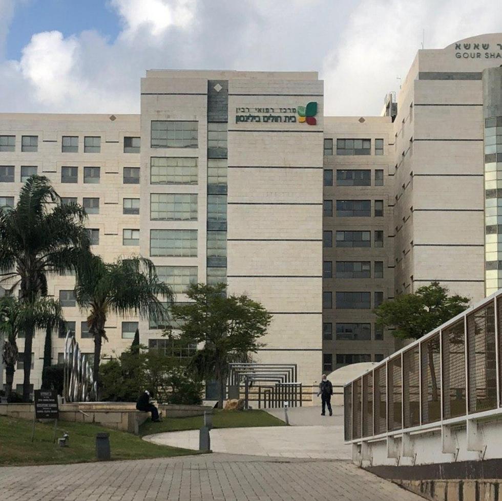"""Внешний вид больницы """"Бейлинсон"""". Фото: Надав Абас (צילום: נדב אבס)"""