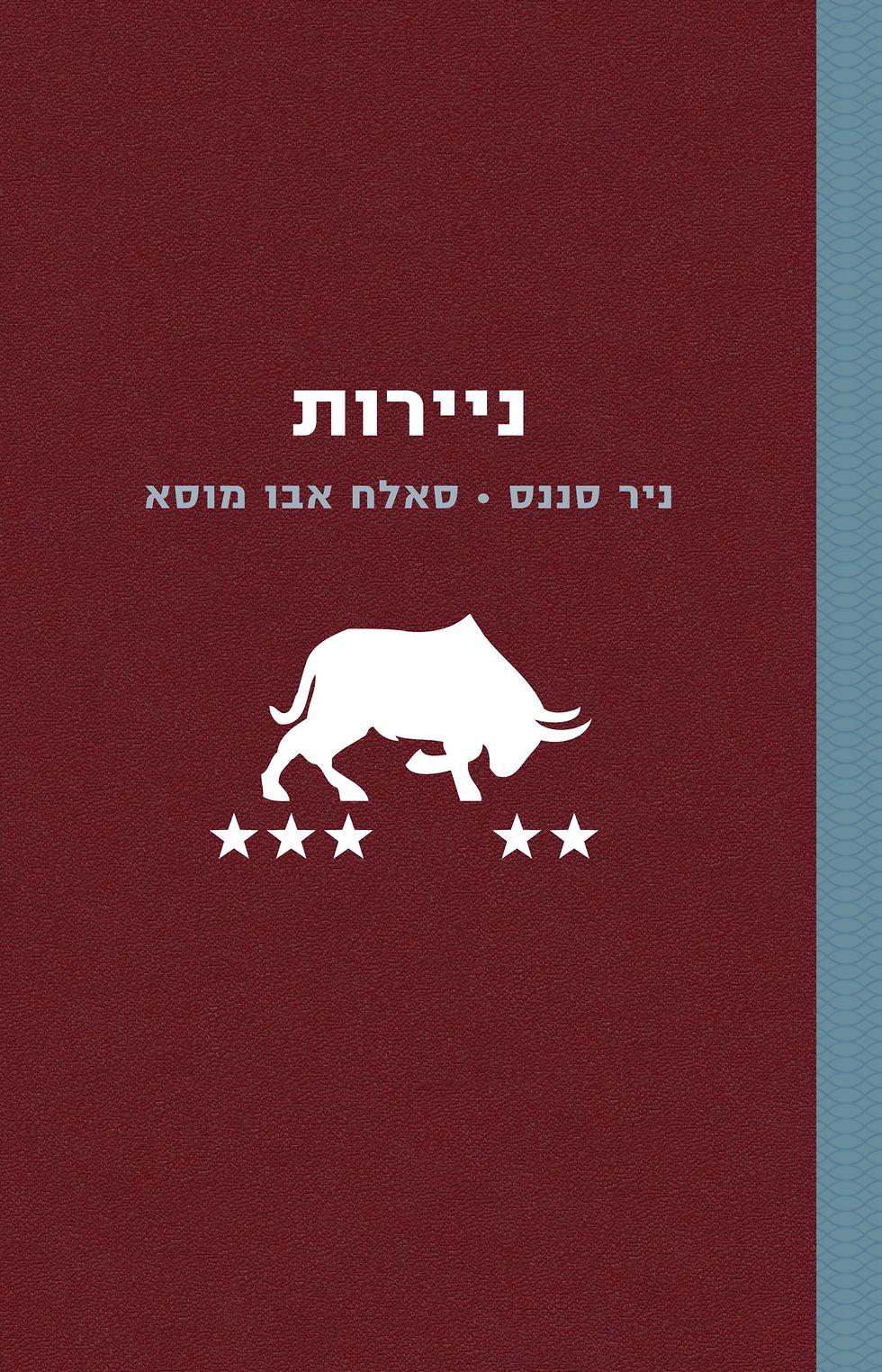 לשימוש בלייזר בלבד ניר סננס סאלח אבו מוסא הספר ניירות (צילום: מהאלבום הפרטי)