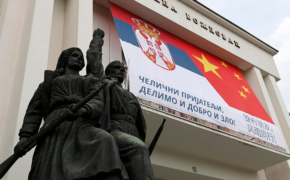 נגיף קורונה סין סרביה משרד עירייה בלגרד כרזה