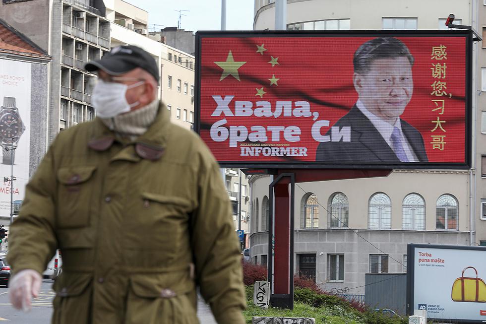 נגיף קורונה סין סרביה בלגרד שלט חוצות שי ג'ינפינג עם הכיתוב