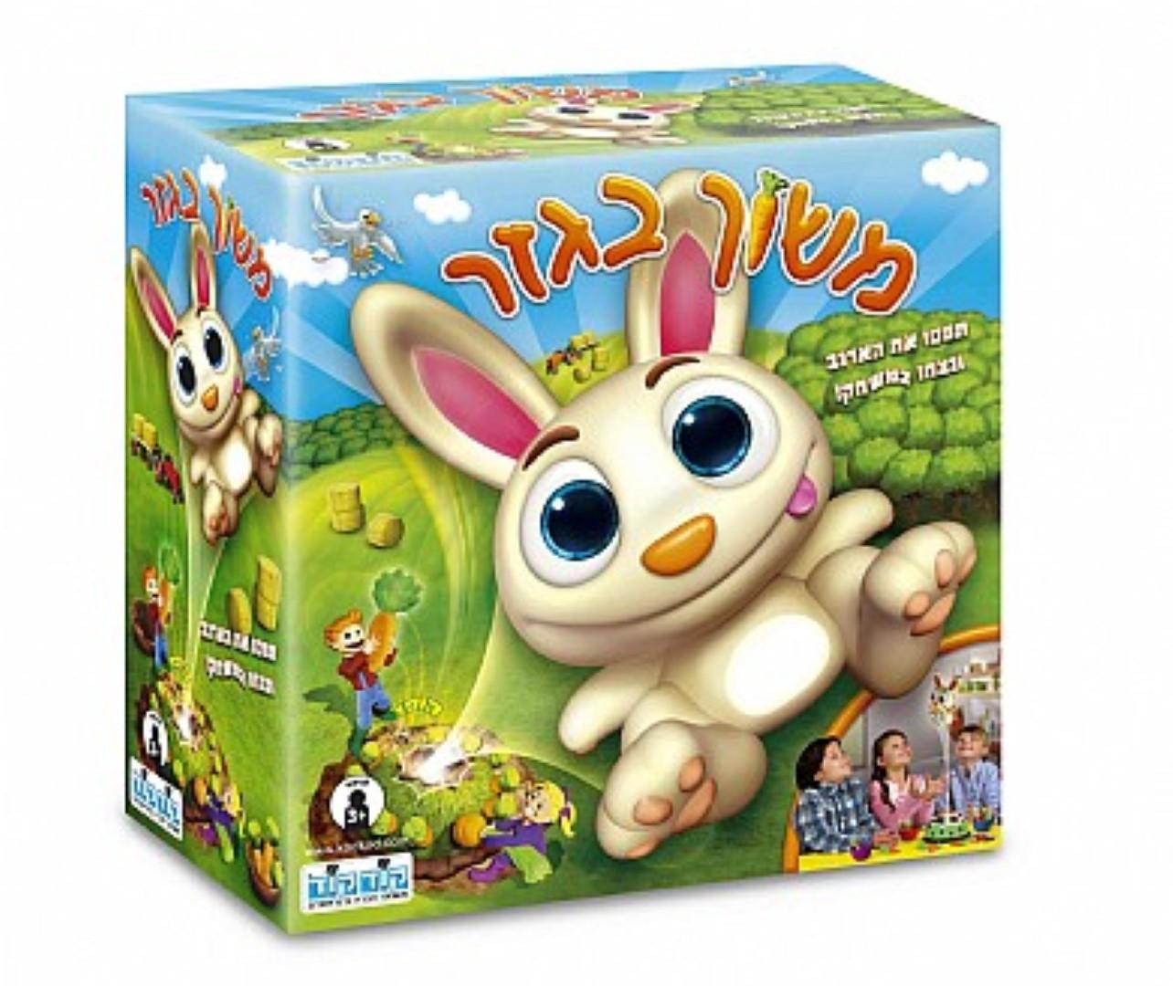 """מי תופס את הארנב? (צילום: יח""""צ)"""