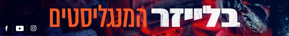 בלייזר על האש
