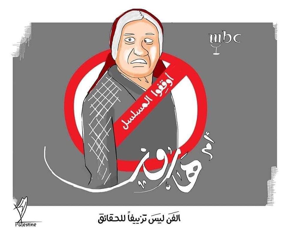 סדרות רמדאן אום הארון כוויית נורמליזציה עם ישראל (מתוך טוויטר)