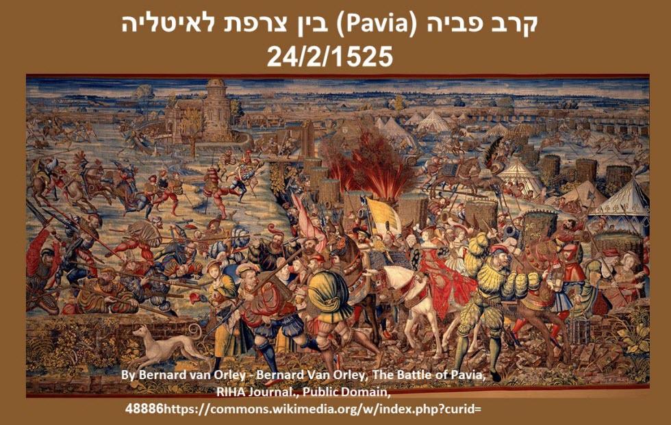 קרב פאביה (צילום: Bernard van Orley - Bernard Van Orley, The Battle of Pavia, RIHA Journal (מתוך ויקימדיה))