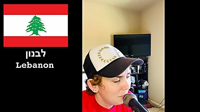 Ливанка исполняет песню Шая Леви