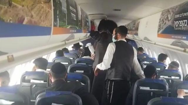 המאמינים במטוס ()