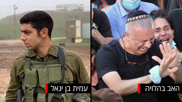 הלווית החייל שנהרג עמית בן יגאל (צילום: אבי חי)