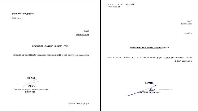 חצי חצי מכתבי התפטרות יריב לוין ובני גנץ ()