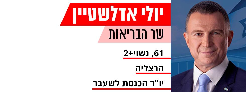 יולי אדלשטיין תעודות זהות ממשלה חדשה ()
