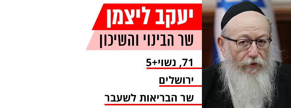 יעקב ליצמן תעודות זהות ממשלה חדשה ()