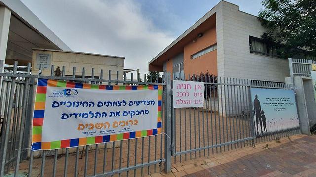 בית הספר נבון ברחובות (צילום: שמוליק דודפור)