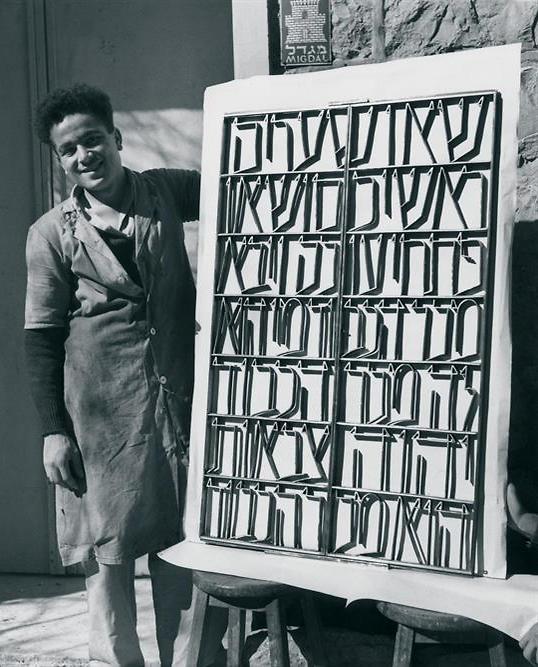 """תרגיל במחלקה למלאכת מתכת ב-1952. באדיבות ארכיון בצלאל""""    (צילום: ראובן מילון)"""