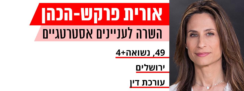 אורית פרקש-הכהן תעודות זהות ממשלה חדשה ()