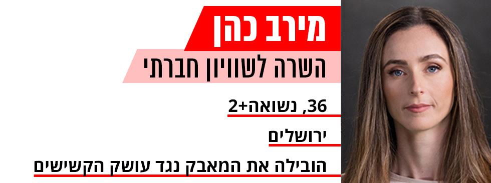 מירב כהן תעודות זהות ממשלה חדשה ()