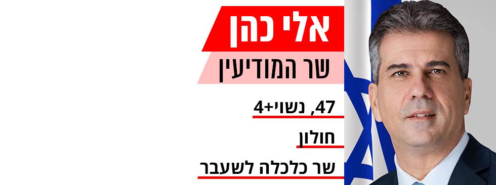 אלי כהן תעודות זהות ממשלה חדשה ()