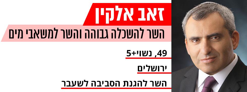זאב אלקין תעודות זהות ממשלה חדשה ()