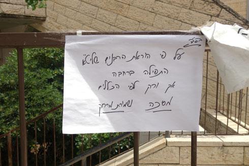 על פי הוראת הרבנים (צילום: מיכאל יעקובסון)