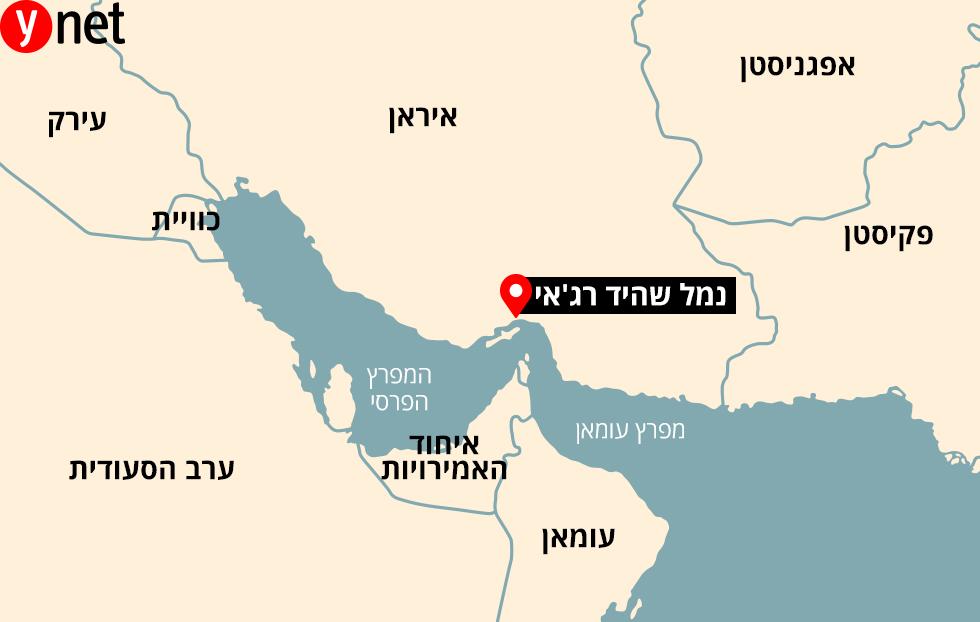 נמל איראן איראני מתקפת סייבר שהיד שהאיד רג'אי  ()