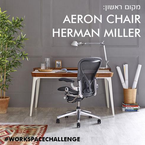 הפרס למקום הראשון: כסא AERON האייקוני מבית הרמן מילר