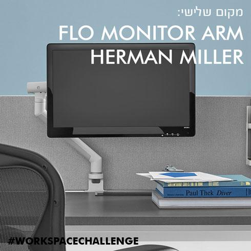 הפרס למקום השלישי בתחרות: זרוע מתכווננת למסך המחשב מבית הרמן מילר