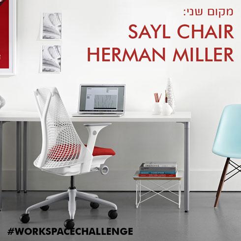 פרס למקום השני: כיסא SAYL של הרמן מילר