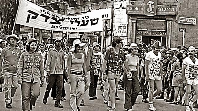 צעדת שלושת  הימים ברחוב יפו, פסח 1970 (צילום: פוטו אביב, באדיבות ארכיון קק