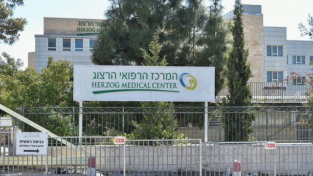 מרכז רפואי הרצוג (צילום: יואב דודקביץ)