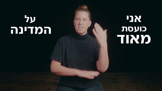 שחקני נא לגעת בסרטון מחאה על סגירת המקום ()