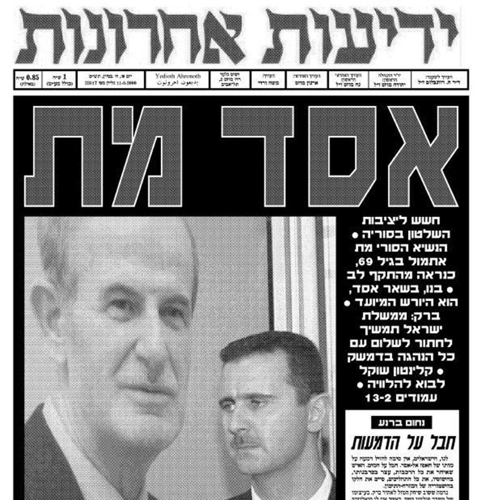 """""""ידיעות אחרונות"""" מדווח על מות אסד והחשש ליציבות סוריה ביוני 2000"""