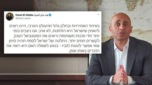 ראש מערך התקשורת במשרד החוץ באיחוד האמירויות צייצה בעברית (צילום: The National)