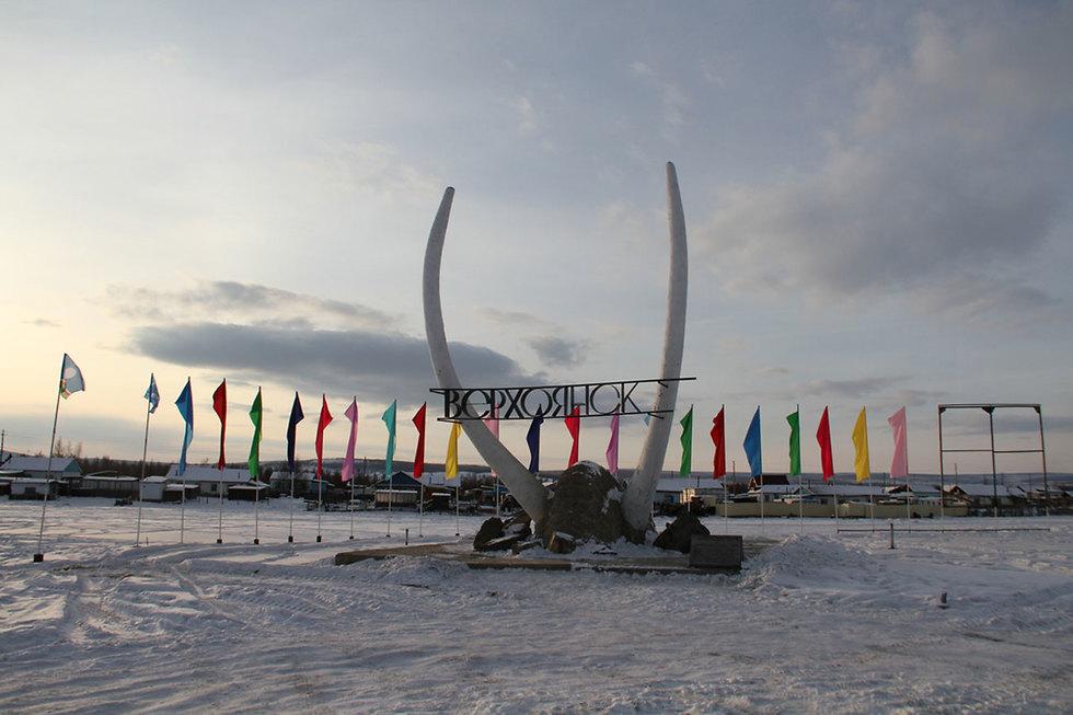 היישוב ורחויאנסק סיביר רוסיה  (צילום: shutterstock)