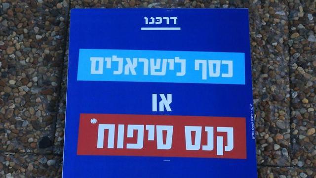 הפגנת השמאל (צילום: מוטי קמחי )