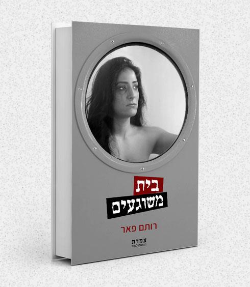 """עטיפת הספר """"בית משוגעים"""" של רותם פאר"""