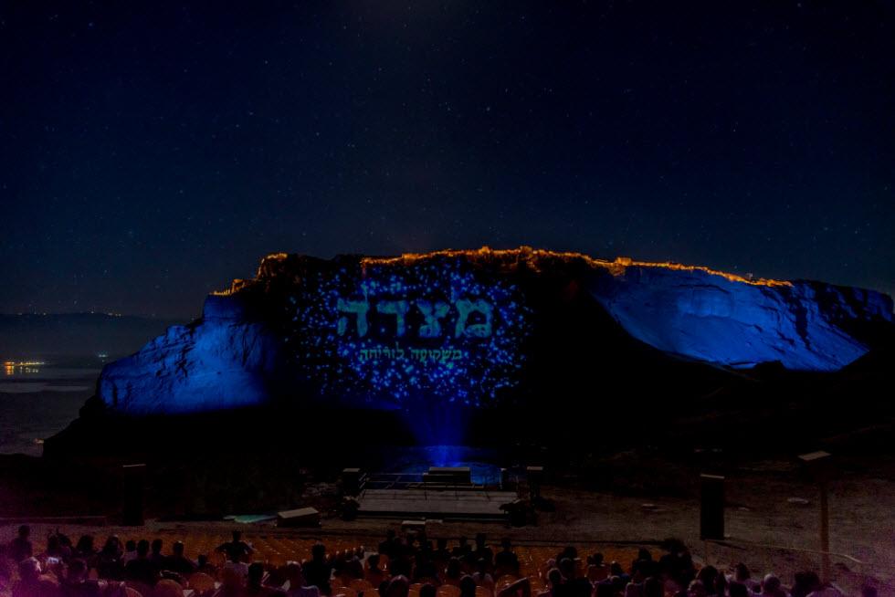 סיפורו של ההר המפורסם ביותר בארץ מוקרן על גבי הצלע המערבית של המצדה.  (צילום: )