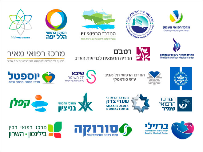סמליהם של בתיה''ח בישראל. נכון להיום, היחידי שמצטט פרט מתוך הסמל המקורי הוא הדסה. את השאר אפשר לאשפז מחדש