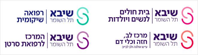 צבעוניות משתנה בסמליהן של תתי המחלקות (צילום: שיבא תל השומר, עיר הבריאות של ישראל)