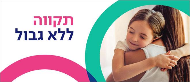 מתוך אתר הבית החדש של שיבא (צילום: שיבא תל השומר, עיר הבריאות של ישראל)