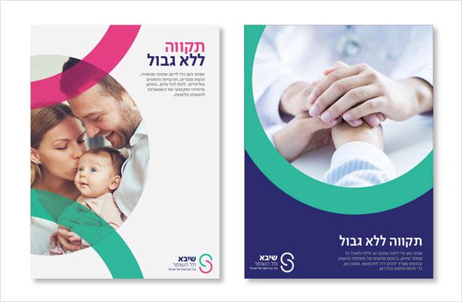 כרזות המציגות את המיתוג החדש (צילום: שיבא תל השומר, עיר הבריאות של ישראל)
