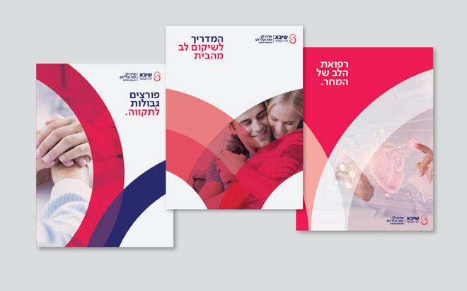 כרזות של מחלקות שונות (צילום: שיבא תל השומר, עיר הבריאות של ישראל)