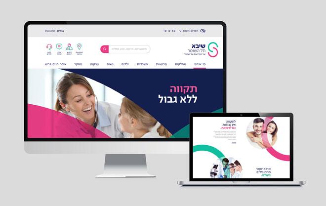 אתר הבית החדש (צילום: שיבא תל השומר, עיר הבריאות של ישראל)