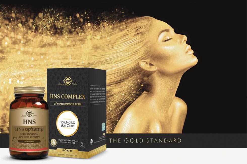 תתקדמי ל־HNS Complex ותוכלי ליהנות משיער בריא יותר, מציפורניים חזקות ומעור חיוני ומלא ברק, והכל במוצר אחד