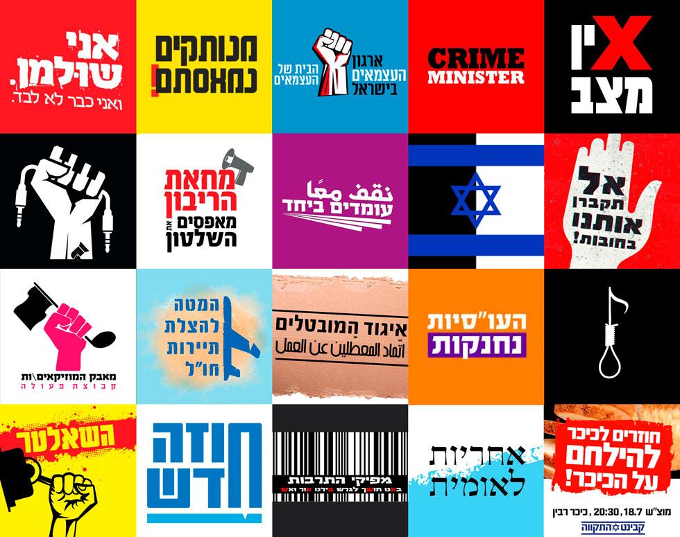כל מחאה זקוקה לסמל, וכרגע יש כל כך הרבה. הנה הם, ואפילו לא כולם