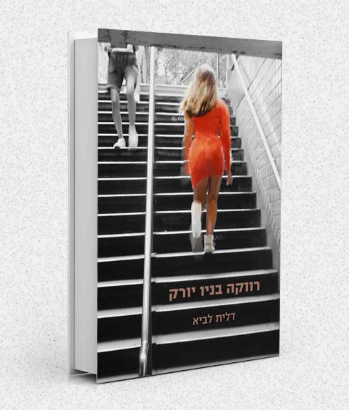 """""""החופש של הבת שלי לבחור במה תעסוק, להסתובב באופן עצמאי בעיר גדולה, לגלות את עצמה ולהתפתח הוא בשבילי הצלחה עצומה – שברתי את שרשרת הדורות המגבילה והשיפוטית שהגעתי ממנה"""". עטיפת הספר """"רווקה בניו יורק"""""""