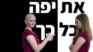 הילה שמאי, נערה חולת סרטן (צילום:דניאל אדרי)