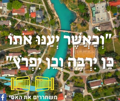 שער צהוב בקמפיין נגד סגירת קיבוץ נחל דוד לציבור (צילום: מתוך קמפיין ''משחררים את האסי'')